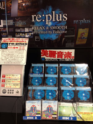 『Relax and Smooth presented by Folklove』in Tower Record